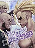 サンケンロック 23巻 (ヤングキングコミックス)
