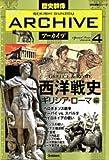 歴史群像アーカイブ volume 4―Filing book 西洋戦史 ギリシア・ローマ編 (歴史群像シリーズ 歴史群像アーカイブ VOL. 4)