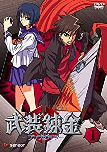 武装錬金1 [DVD]
