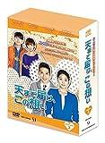 天まで届け、この想い DVD-BOX III[DVD]