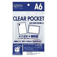 セキセイ アゾン クリアポケット A6 AZ-540-00