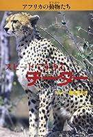 スピードで生きるチーター (アフリカの動物たち)