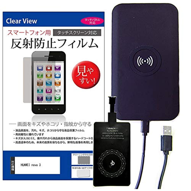 メディアカバーマーケット HUAWEI nova 3 [6.3インチ(2340x1080)]機種で使える【置くだけ充電 レシーバー と 充電パッド と 反射防止液晶保護フィルム の3点セット】