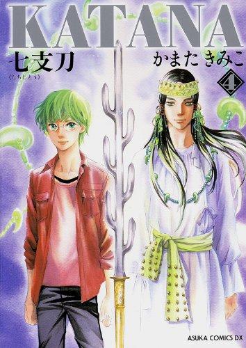 KATANA (4)    七支刀 (あすかコミックスDX)の詳細を見る