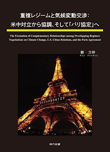 重複レジームと気候変動交渉:米中対立から協調、そして「パリ協定」への詳細を見る