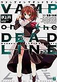 VAMP on the DEADLINE #3 (MF文庫J)