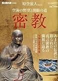 時空旅人vol.2 「密教 〜空海の野望と開眼の道〜」 2011年 08月号 [雑誌]