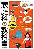 家庭科の教科書―小学校低学年~高学年用