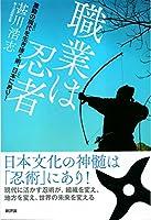忍者 不足 日本 テーマパーク アクション に関連した画像-07