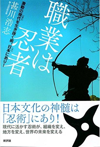 職業は忍者: 激動の現代を生き抜く術、日本にあり!