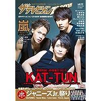 ザテレビジョンZoom!! vol.32