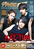 ザテレビジョンZoom!! vol.32 KADOKAWA