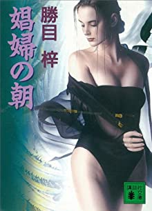 娼婦の朝 (講談社文庫)