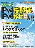 絶対わかる!IPv4枯渇対策&IPv6移行超入門 (日経BPムック ネットワーク基盤技術選書)