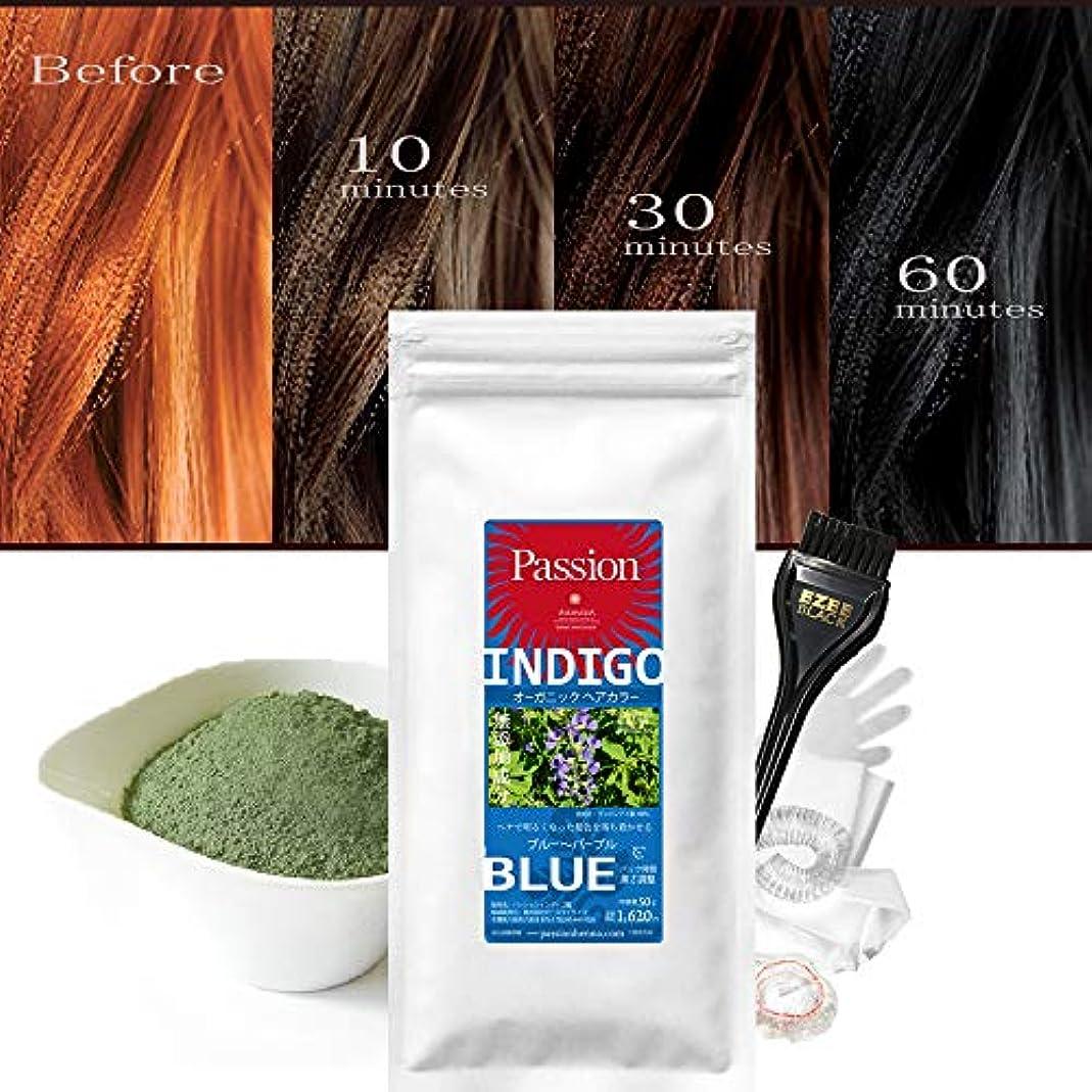 合成余剰相関するインディゴ PASSION INDIGO パッションインディゴ 50g 白髪染め 男性用