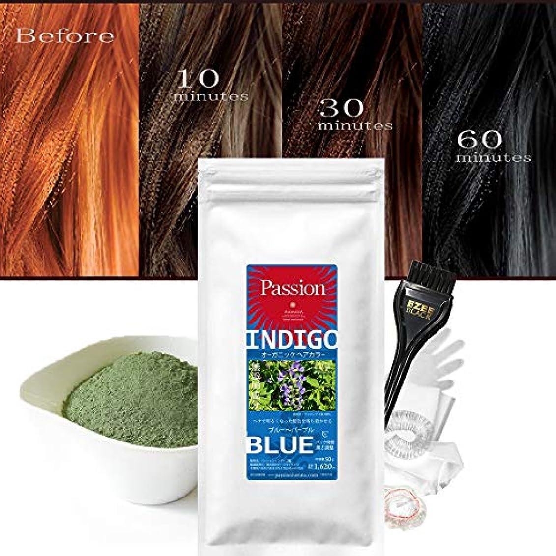 超高層ビルマーティンルーサーキングジュニア硬化するインディゴ PASSION INDIGO パッションインディゴ 50g 白髪染め 男性用