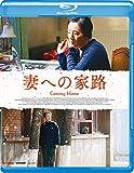 妻への家路 [Blu-ray] 画像