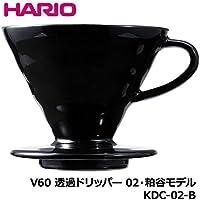 HARIO ハリオ V60 透過ドリッパー 02?粕谷モデル KDC-02-B 家事用品 食器 ab1-1115319-ah [簡素パッケージ品]
