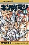 キン肉マン 58 (ジャンプコミックス)