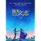 极光之恋(电视剧同名小说) (Chinese Edition)