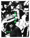 長野重一写真集『香港追憶』