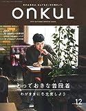 ONKUL vol.12