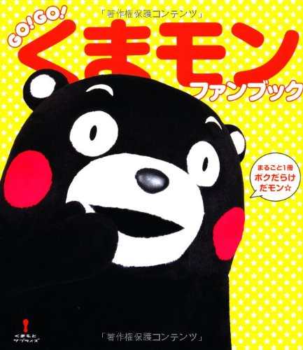 GO!GO!くまモンファンブックの詳細を見る
