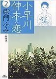 小早川伸木の恋(2) (ビッグコミックス)
