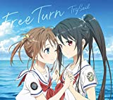 【Amazon.co.jp限定】Free Turn(期間生産限定アニメ盤)(DVD付)(ブロマイド(Amazon.co.jp絵柄)付)