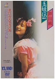 玉姫伝~ライブ含有 [DVD]