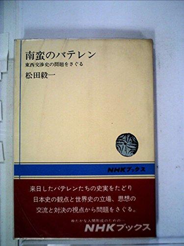 南蛮のバテレン―東西交渉史の問題をさぐる (1970年) (NHKブックス)