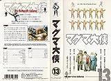マグマ大使 第13巻 [VHS]