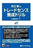 [オーディオブックCD] 矢口新のトレードセンス養成ドリル Lesson1 (<CD>)