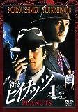 新ピイナッツ1 [DVD]