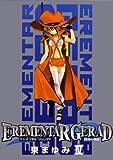 EREMENTAR GERAD-蒼空の戦旗-(4) 初回限定版 ([特装版コミック])