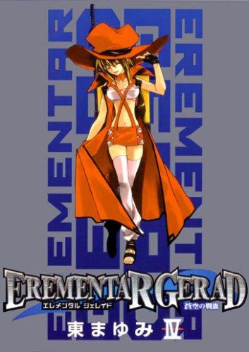 EREMENTAR GERAD-蒼空の戦旗-(4) 初回限定版 ([特装版コミック])の詳細を見る