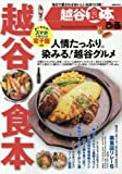 越谷食本ぴあ―地元で愛されるおいしいお店152軒! (ぴあMOOK)
