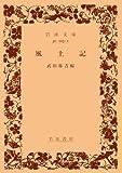 風土記 (岩波文庫 黄 3-1)