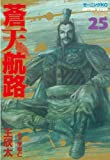 蒼天航路(25) (モーニングコミックス)