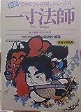 一寸法師 (英訳日本むかしばなしシリーズ 4)