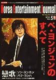 ペ・ヨンジュンのすべて 2008年 08月号 [雑誌]