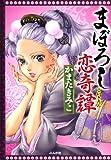 まぼろし恋奇譚 (ぶんか社コミックス)