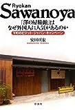 「澤の屋旅館」はなぜ外国人に人気があるのか―下町のビジット・ジャパン・キャンペーン
