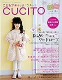 こどもブティック CUCITO (クチート) 2012年 春号 [雑誌] (通巻209号)