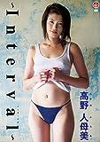 高野人母美 ~Interval~ [DVD]
