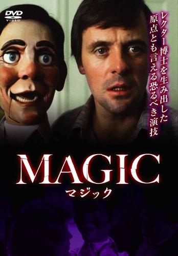 マジック [DVD]