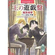 王の遊戯盤 欧州妖異譚(22) (講談社X文庫ホワイトハート)