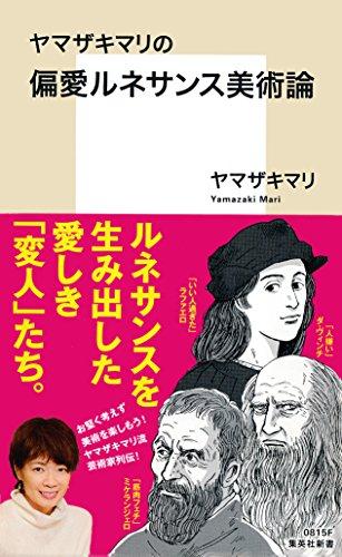 【カラー版】ヤマザキマリの偏愛ルネサンス美術論 (集英社新書)の詳細を見る