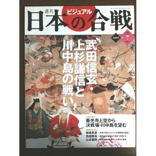 週刊ビジュアル日本の合戦 No.7 武田信玄・上杉謙信と川中島の戦い