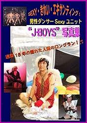 """男性ダンサーSexyユニット""""J-BOYS""""写真集 日本ダンサーズ名鑑・Japanese Dancers"""